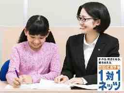 対話式進学塾1対1ネッツ 可部校