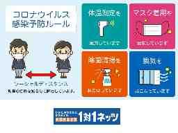 対話式進学塾1対1ネッツ 西川津校