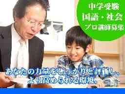 名門指導会(大阪市北区)<国語・社会 プロ講師募集>