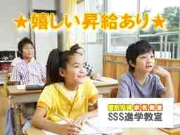 SSS進学教室 求名教室