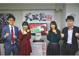 武田塾 神戸板宿校
