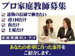 家庭教師のトライ【プロ認定教師募集】(みよし市エリア)