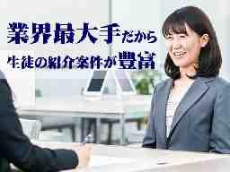 家庭教師のトライ【プロ認定教師募集】(横浜市金沢区エリア)