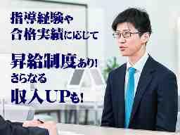 個別教室のトライ 折尾校【プロ認定講師募集】