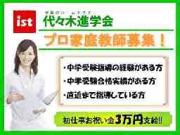 【中学受験プロ家庭教師募集】代々木進学会 大田区エリア