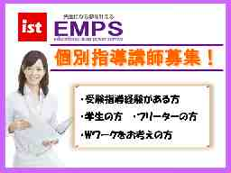 【個別指導講師募集】EMPS 田町エリア