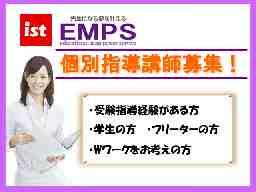 【個別指導講師募集】EMPS 足立エリア