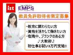 【教員免許取得者限定募集】EMPS 品川エリア
