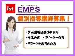 【個別指導講師募集】EMPS 北区エリア