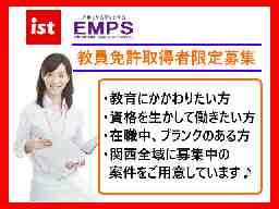 【教員免許取得者限定募集】EMPS 大阪市阿倍野区エリア