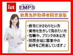【教員免許取得者限定募集】EMPS 堺市西区エリア