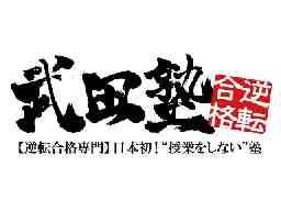 武田塾 東松山校