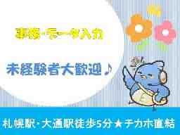 株式会社KDDIエボルバ 北海道