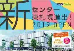 株式会社KDDIエボルバ 北海道支社 札幌センター