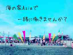 海の家 Asia