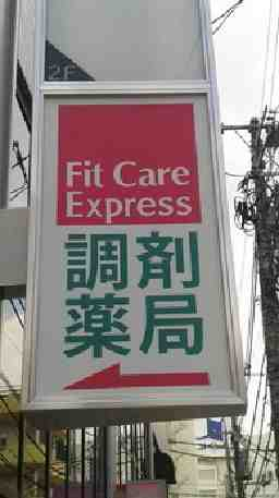Fit Care Express(フィットケア・エクスプレス) たまプラーザ駅前店 調剤薬局