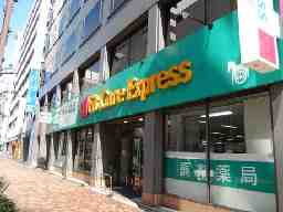 Fit Care Express(フィットケア・エクスプレス) 馬車道店