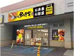 かつきち 昭和タウンプラザ店