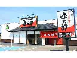 函太郎 酒田店