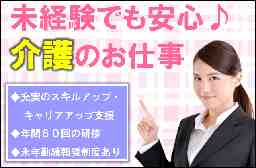 グリーンライフ東日本株式会社