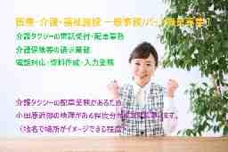 株式会社エイチ・エス・エー
