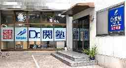 Dr.関塾 久御山校