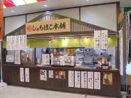 上郷サービスエリア 東名高速上り線