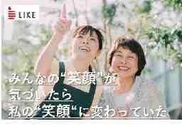ライクケア株式会社