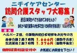 ニチイケアセンター福知山(京都支店)