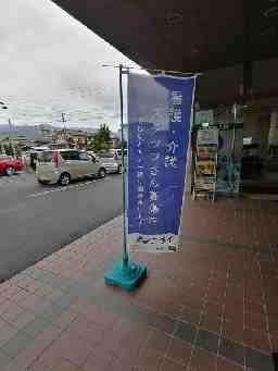 ニチイケアセンター鼎(岡谷支店)
