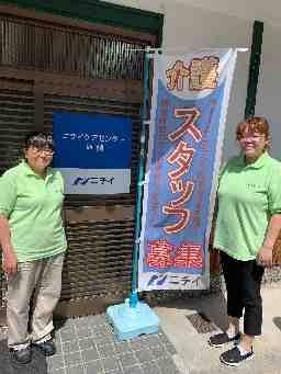 ニチイケアセンター醍醐(京都支店)