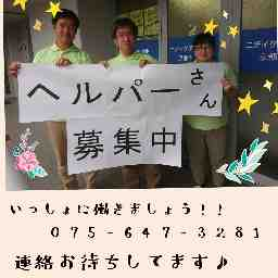ニチイケアセンター京都みなみ(京都支店)