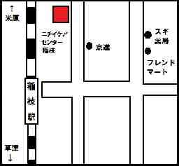 ニチイケアセンター稲枝(長浜支店)