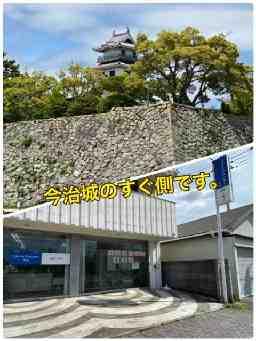 ニチイケアセンター今治(松山支店)