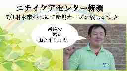 ニチイケアセンター新湊
