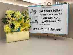 ニチイケアセンター和泉府中(堺東支店)
