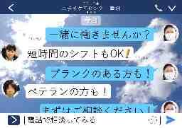 ニチイケアセンター幸畑(青森支店)