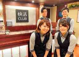 快活CLUB フレスポ高屋店
