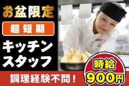 札幌海鮮丸 岩見沢店