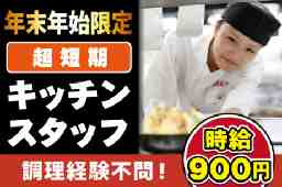 札幌海鮮丸 釧路店
