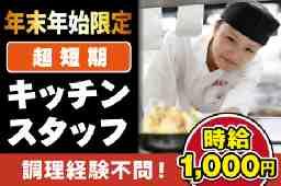 札幌海鮮丸 永山店