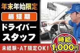 札幌海鮮丸 福住店