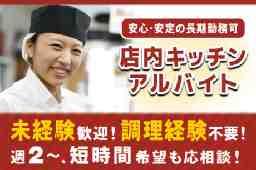 札幌海鮮丸 花園店