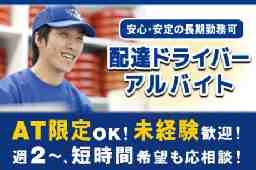 札幌海鮮丸 仁井田店