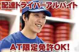 札幌海鮮丸 山形北店