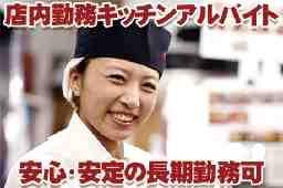 札幌海鮮丸 花川南店