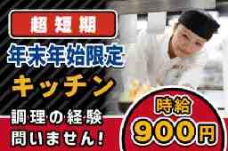 札幌海鮮丸 岩見沢東店