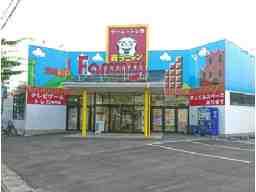 ファミーズ共和店