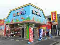 おじゃま館正木店
