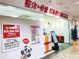 カラダファクトリー リファーレ横尾店